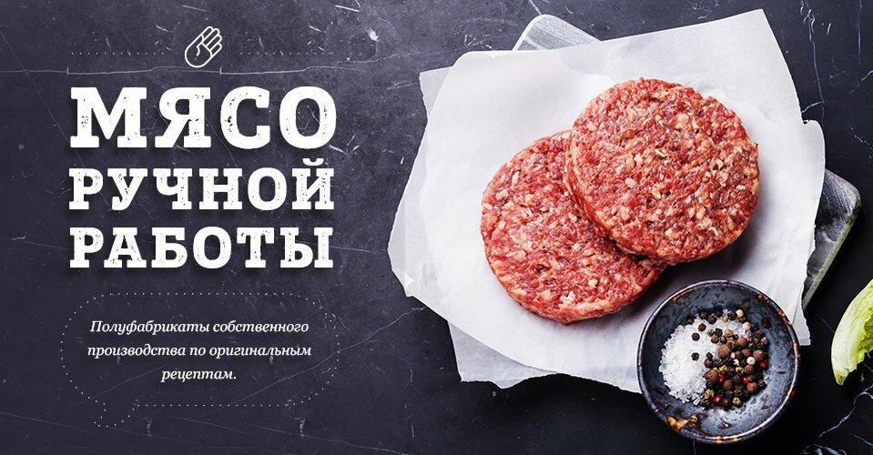 мясо ручной работы